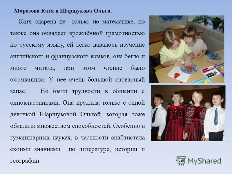 Катя одарена не только по математике, но также она обладает врождённой грамотностью по русскому языку, ей легко давалось изучение английского и французского языков, она бегло и много читала, при этом чтение было осознанным. У неё очень большой словар