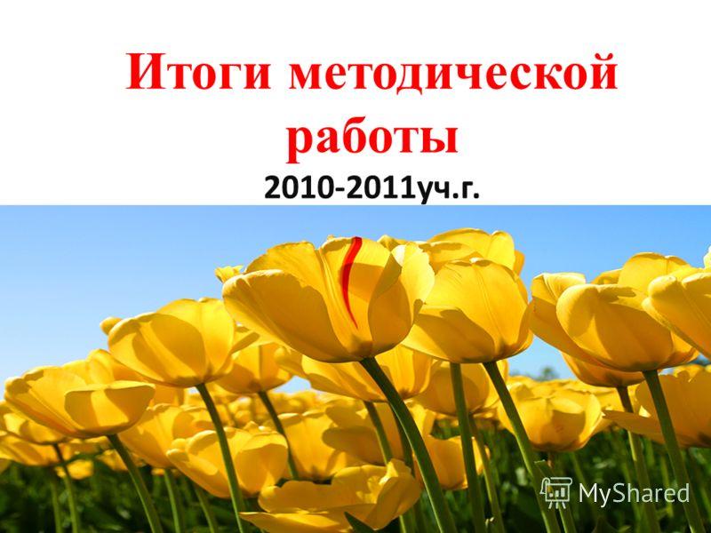 Итоги методической работы 2010-2011уч.г.