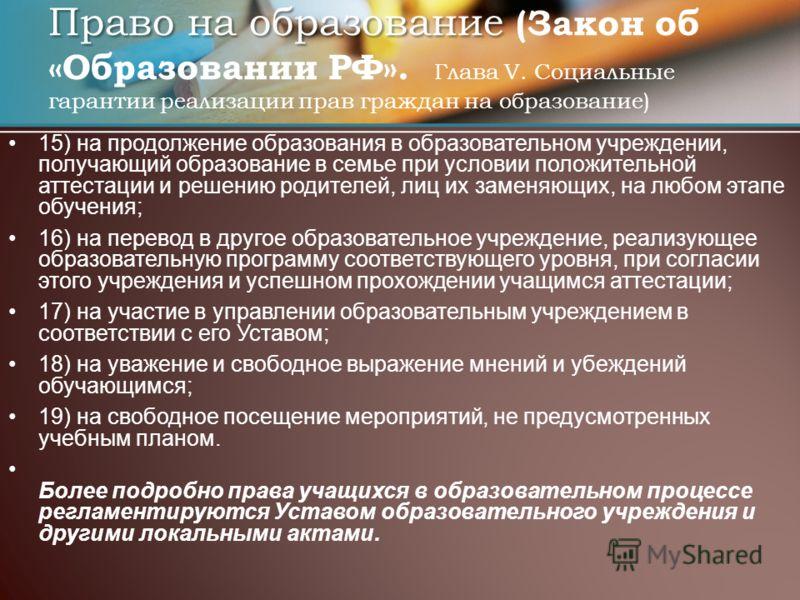 Право на образование Право на образование (Закон об «Образовании РФ». Глава V. Социальные гарантии реализации прав граждан на образование) 15) на прод