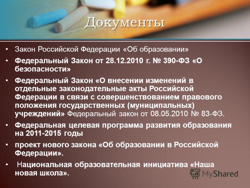 Закон Российской Федерации «Об образовании» Федеральный Закон от 28.12.2010 г. 390-ФЗ «О безопасности» Федеральный Закон «О внесении изменений в отдел