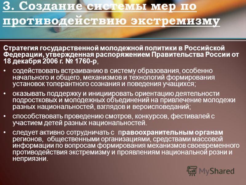 Стратегия государственной молодежной политики в Российской Федерации, утвержденная распоряжением Правительства России от 18 декабря 2006 г. 1760-р, содействовать встраиванию в систему образования, особенно начального и общего, механизмов и технологий