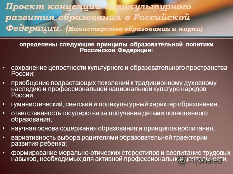 Проект концепции поликультурного развития образования в Российской Федерации. ( Министерство образовании и науки) определены следующие принципы образо