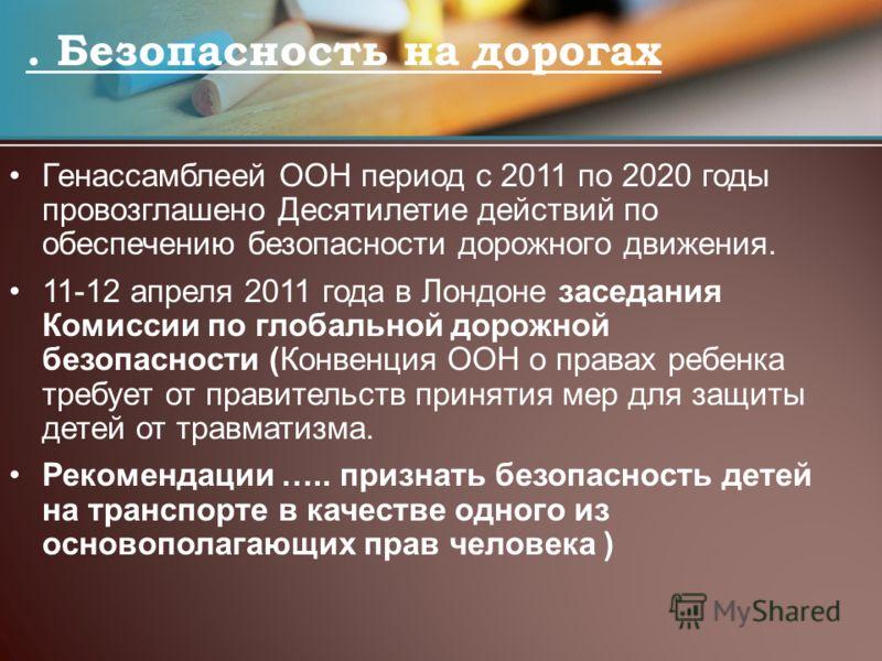 Генассамблеей ООН период с 2011 по 2020 годы провозглашено Десятилетие действий по обеспечению безопасности дорожного движения. 11-12 апреля 2011 года