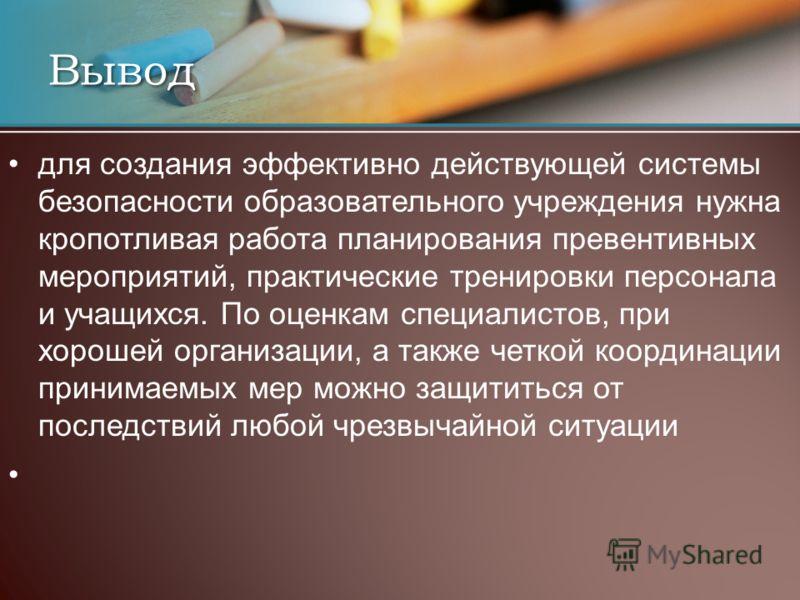 для создания эффективно действующей системы безопасности образовательного учреждения нужна кропотливая работа планирования превентивных мероприятий, п