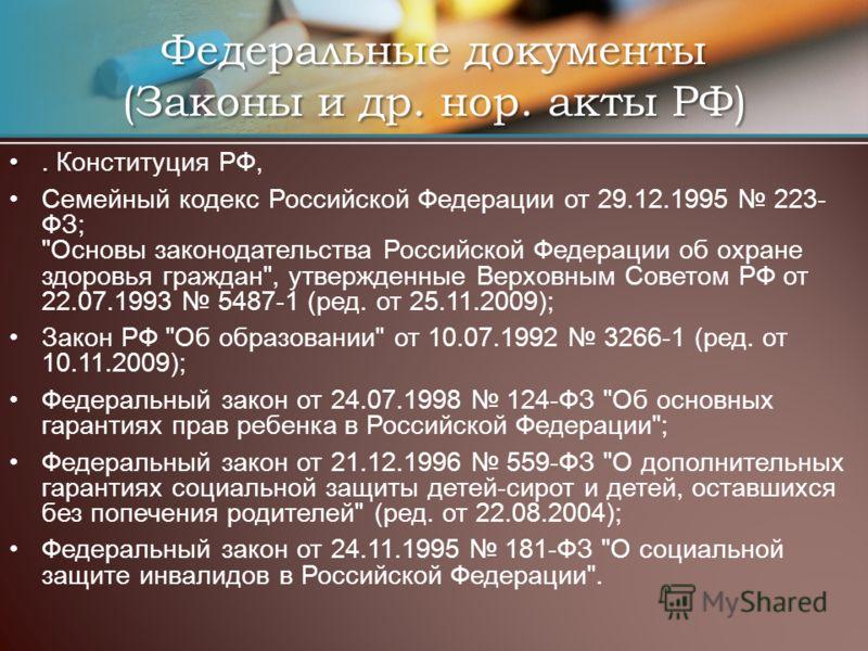 Федеральные документы (Законы и др. нор. акты РФ).. Конституция РФ, Семейный кодекс Российской Федерации от 29.12.1995 223- ФЗ;