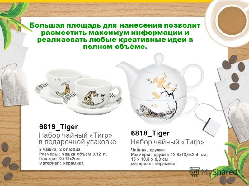 6819_Tiger Набор чайный «Тигр» в подарочной упаковке 2 чашки, 2 блюдца Размеры: чашка объем 0,12 л; блюдце 13х13х2см материал: керамика Большая площадь для нанесения позволит разместить максимум информации и реализовать любые креативные идеи в полном