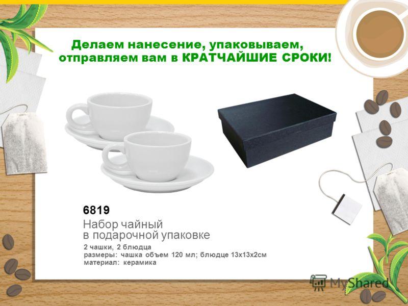 6819 Набор чайный в подарочной упаковке 2 чашки, 2 блюдца размеры: чашка объем 120 мл; блюдце 13х13х2см материал: керамика Делаем нанесение, упаковываем, отправляем вам в КРАТЧАЙШИЕ СРОКИ!