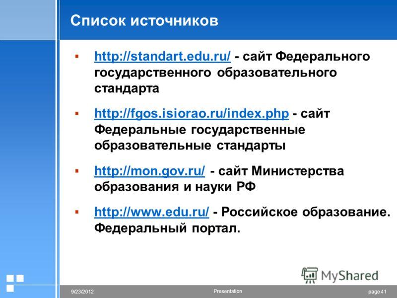 page 419/23/2012 Presentation http://standart.edu.ru/ - сайт Федерального государственного образовательного стандарта http://standart.edu.ru/ http://fgos.isiorao.ru/index.php - сайт Федеральные государственные образовательные стандарты http://fgos.is
