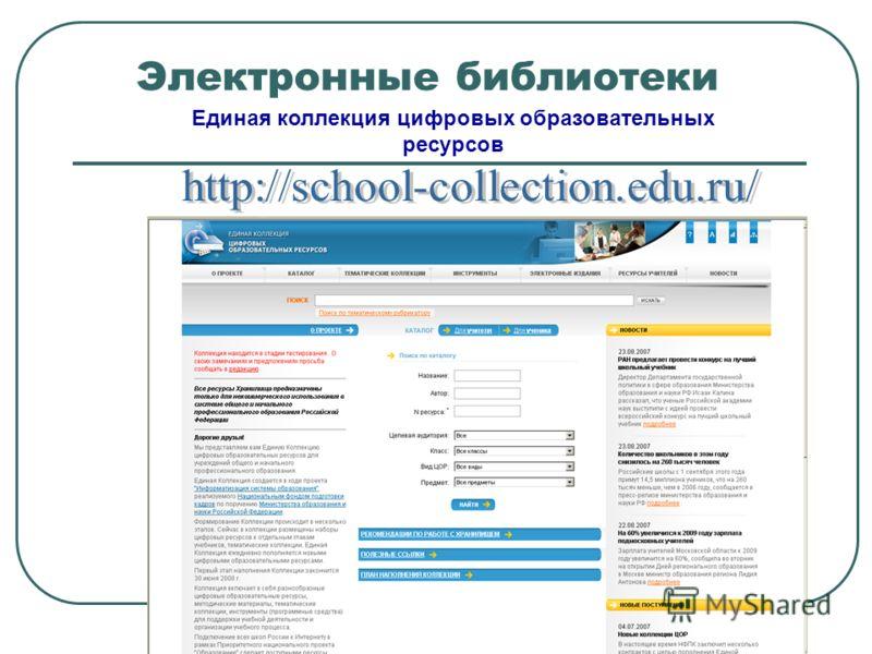 Единая коллекция цифровых образовательных ресурсов Электронные библиотеки