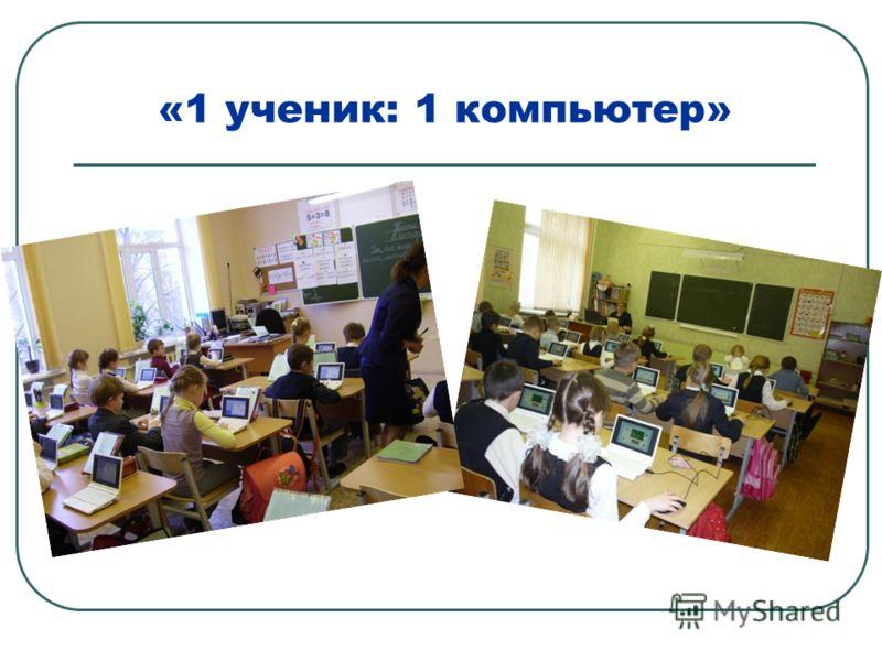 «1 ученик: 1 компьютер»