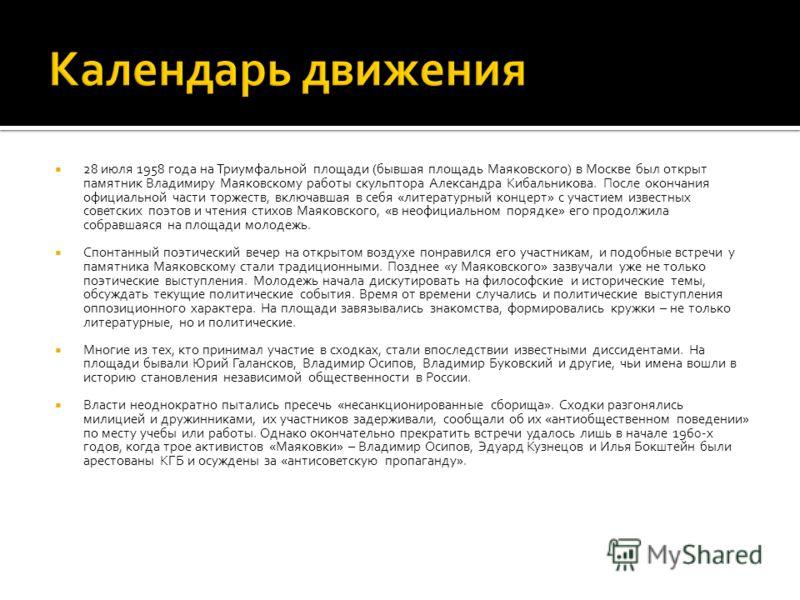 28 июля 1958 года на Триумфальной площади (бывшая площадь Маяковского) в Москве был открыт памятник Владимиру Маяковскому работы скульптора Александра Кибальникова. После окончания официальной части торжеств, включавшая в себя «литературный концерт»