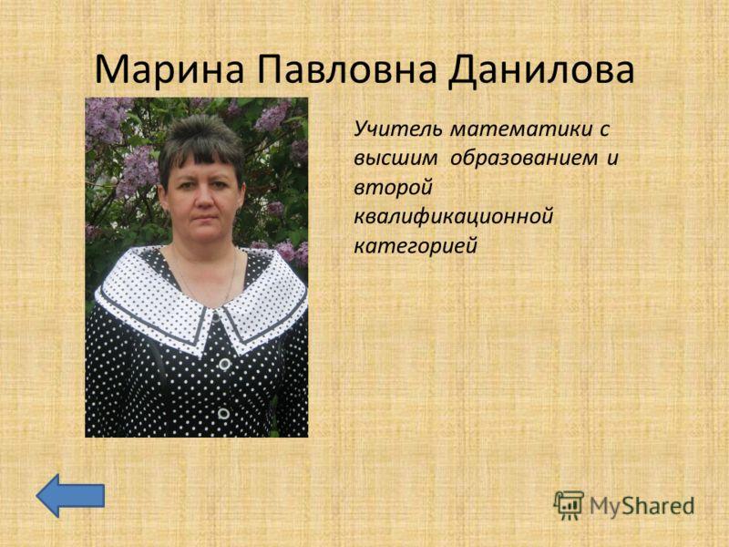 Марина Павловна Данилова Учитель математики с высшим образованием и второй квалификационной категорией