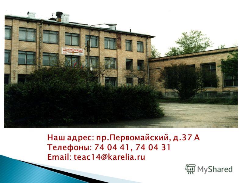 Наш адрес: пр.Первомайский, д.37 А Телефоны: 74 04 41, 74 04 31 Email: teac14@karelia.ru