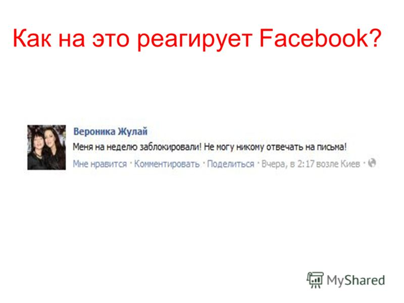Как на это реагирует Facebook?