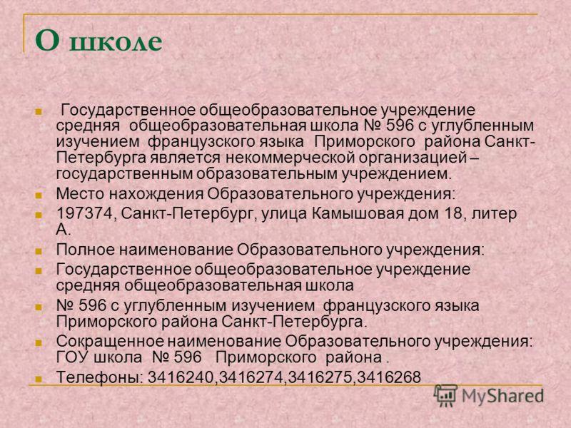 О школе Государственное общеобразовательное учреждение средняя общеобразовательная школа 596 с углубленным изучением французского языка Приморского района Санкт- Петербурга является некоммерческой организацией – государственным образовательным учрежд