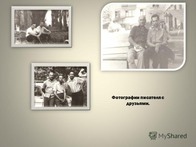 Фотографии писателя с друзьями.