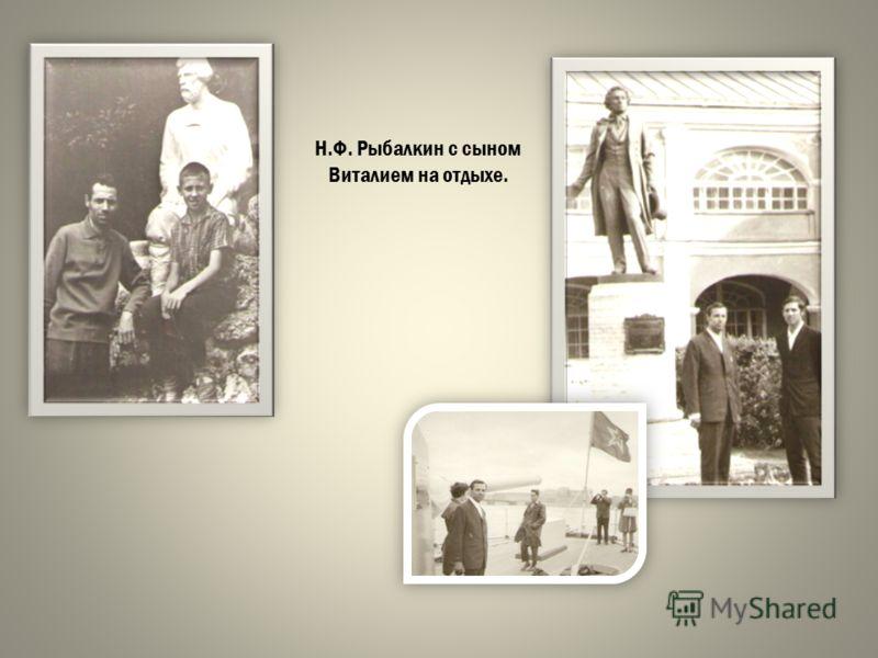 Н.Ф. Рыбалкин с сыном Виталием на отдыхе.