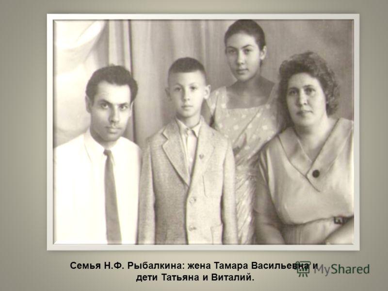 Семья Н.Ф. Рыбалкина: жена Тамара Васильевна и дети Татьяна и Виталий.