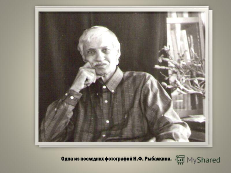 Одна из последних фотографий Н.Ф. Рыбалкина.