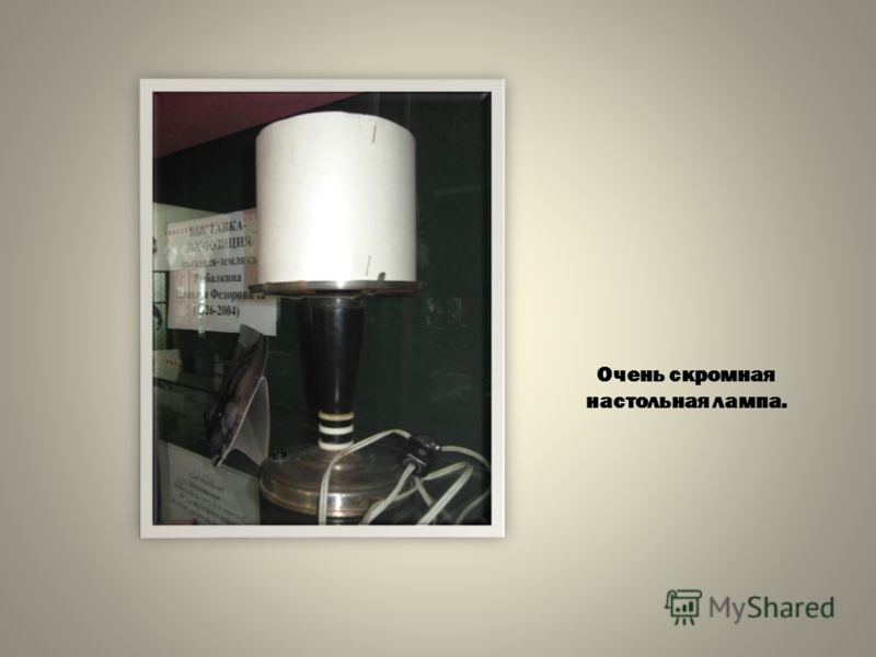 Очень скромная настольная лампа.