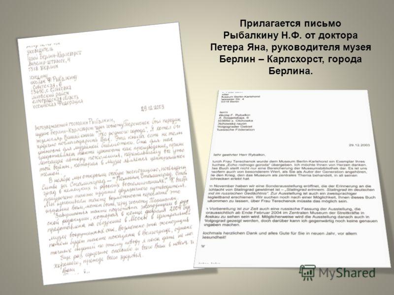 Прилагается письмо Рыбалкину Н.Ф. от доктора Петера Яна, руководителя музея Берлин – Карлсхорст, города Берлина.