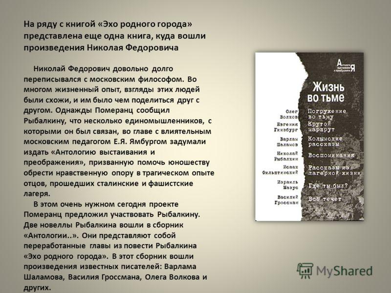 На ряду с книгой «Эхо родного города» представлена еще одна книга, куда вошли произведения Николая Федоровича Николай Федорович довольно долго переписывался с московским философом. Во многом жизненный опыт, взгляды этих людей были схожи, и им было че
