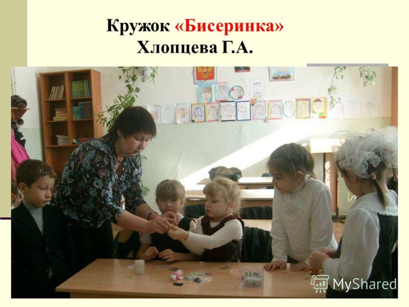 Кружок «Бисеринка» Хлопцева Г.А.
