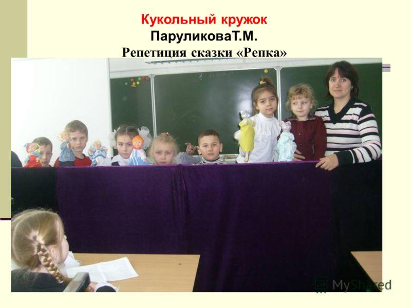 Кукольный кружок ПаруликоваТ.М. Репетиция сказки «Репка»
