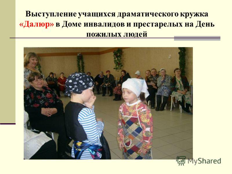 Выступление учащихся драматического кружка «Далюр» в Доме инвалидов и престарелых на День пожилых людей
