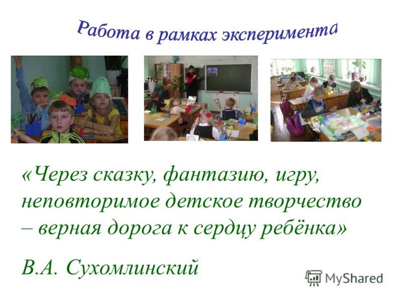 «Через сказку, фантазию, игру, неповторимое детское творчество – верная дорога к сердцу ребёнка» В.А. Сухомлинский