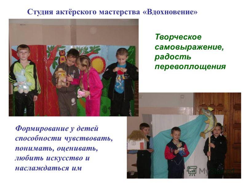 Студия актёрского мастерства «Вдохновение» Творческое самовыражение, радость перевоплощения Формирование у детей способности чувствовать, понимать, оценивать, любить искусство и наслаждаться им