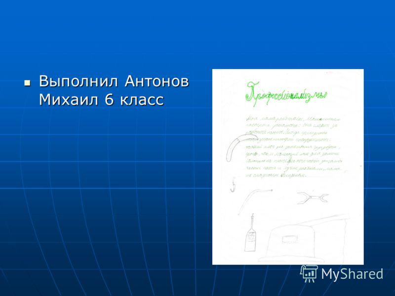 Выполнил Антонов Михаил 6 класс Выполнил Антонов Михаил 6 класс