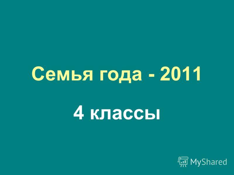 Семья года - 2011 4 классы