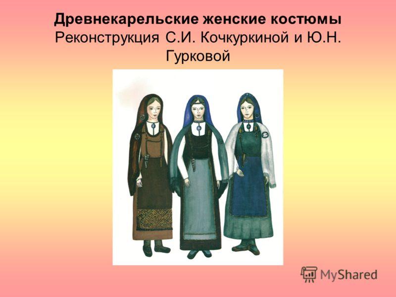 Древнекарельские женские костюмы Реконструкция С.И. Кочкуркиной и Ю.Н. Гурковой