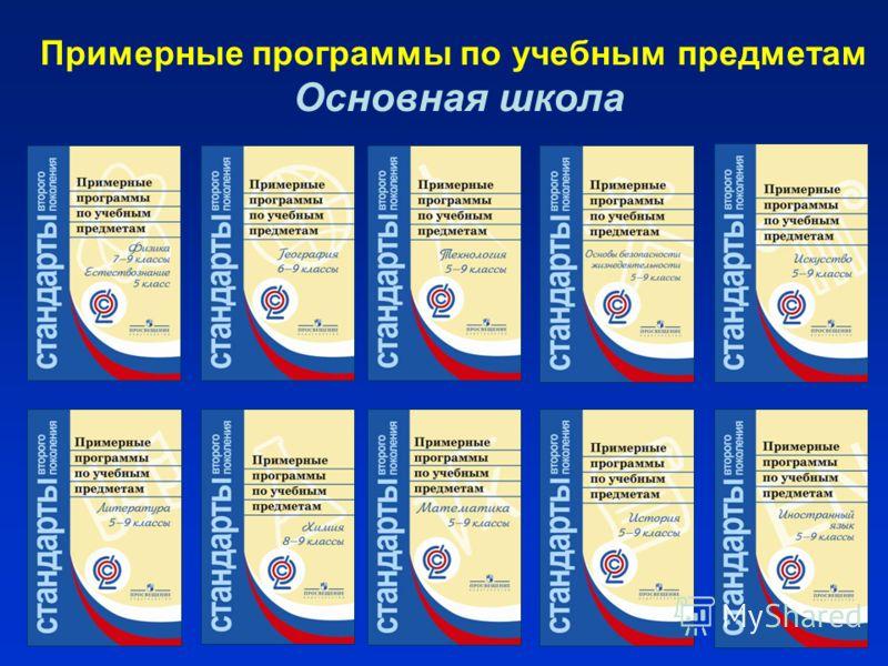 Примерные программы по учебным предметам Основная школа