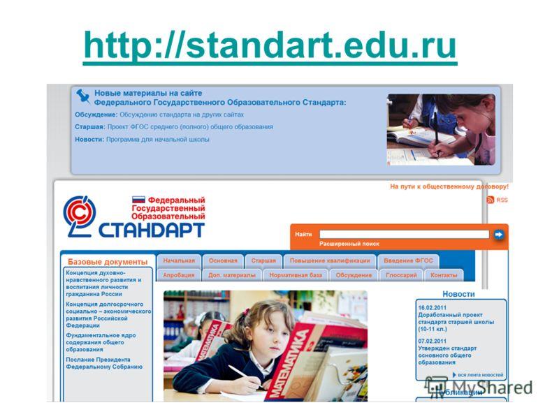 http://standart.edu.ru