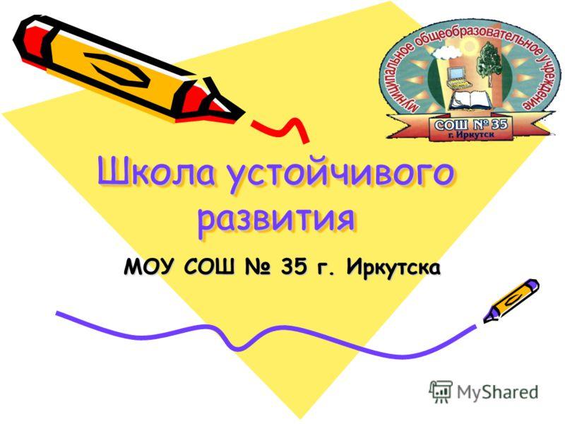 Школа устойчивого развития МОУ СОШ 35 г. Иркутска