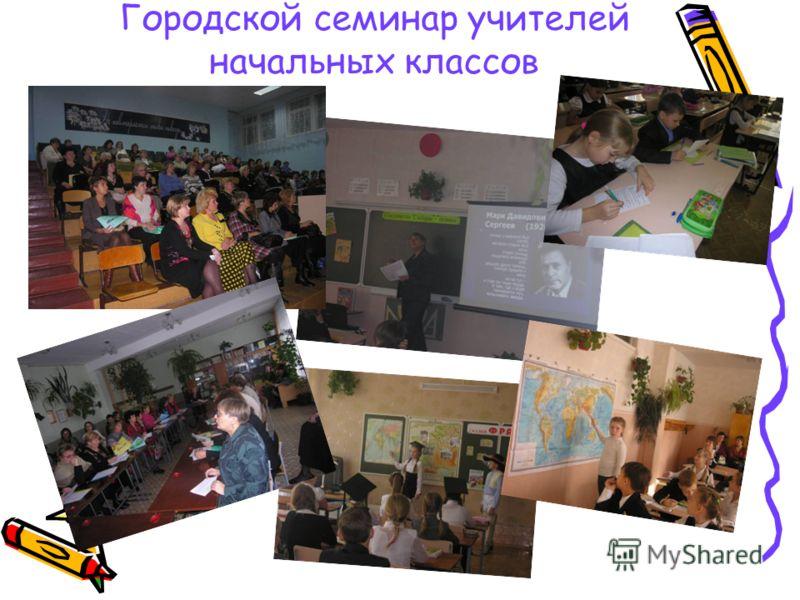 Городской семинар учителей начальных классов