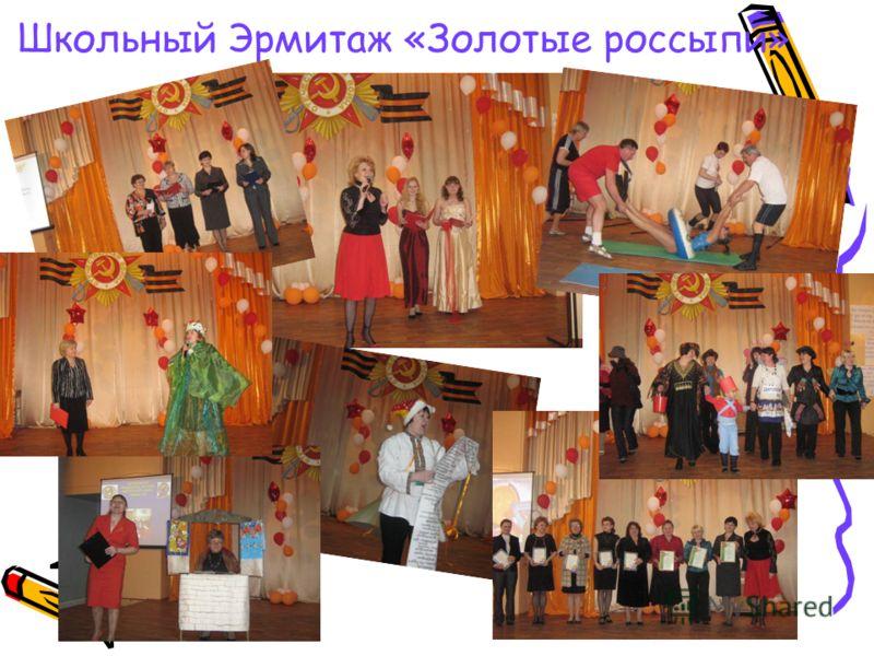 Школьный Эрмитаж «Золотые россыпи»