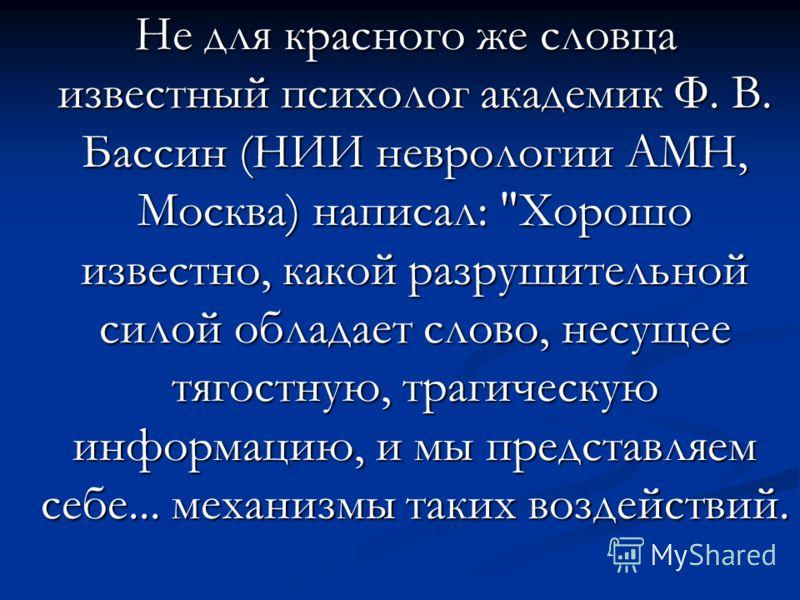 Не для красного же словца известный психолог академик Ф. В. Бассин (НИИ неврологии АМН, Москва) написал:
