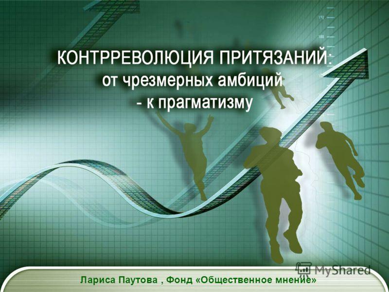 Лариса Паутова, Фонд «Общественное мнение»