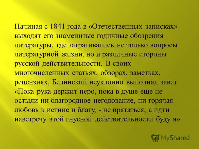 Начиная с 1841 года в « Отечественных записках » выходят его знаменитые годичные обозрения литературы, где затрагивались не только вопросы литературной жизни, но и различные стороны русской действительности. В своих многочисленных статьях, обзорах, з