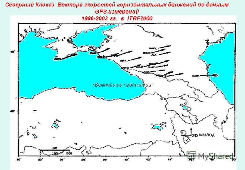 Северный Кавказ. Вектора скоростей горизонтальных движений по данным GPS измерений 1996-2003 гг. в ITRF2000 Важнейшие публикации: