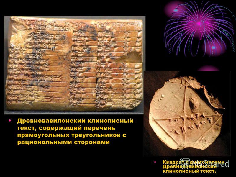 Древневавилонский клинописный текст, содержащий перечень прямоугольных треугольников с рациональными сторонами Квадрат с диагоналями. Древневавилонский клинописный текст.