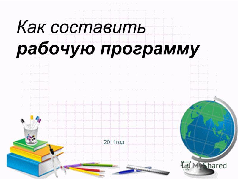 Как составить рабочую программу 2011год