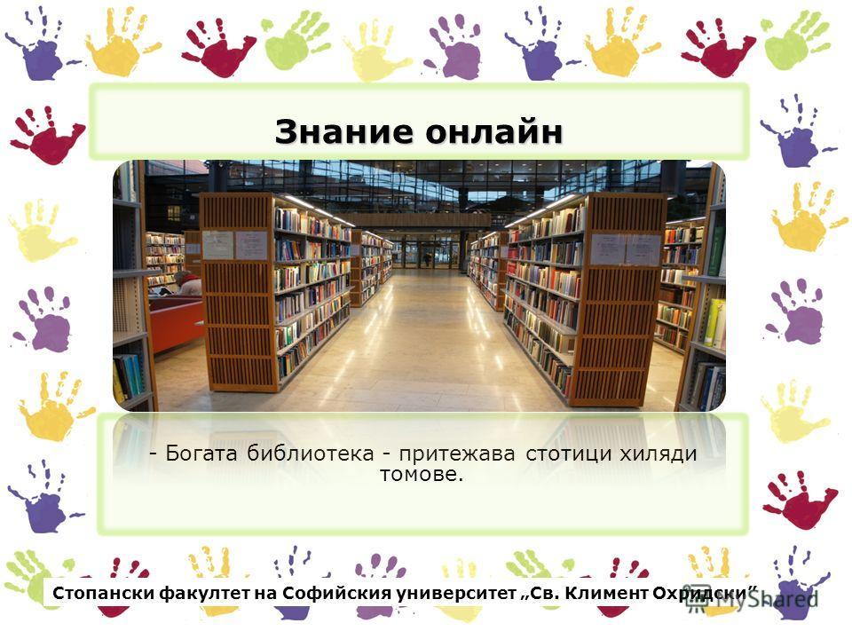 Знание онлайн - Богата библиотека - притежава стотици хиляди томове. Стопански факултет на Софийския университет Св. Климент Охридски