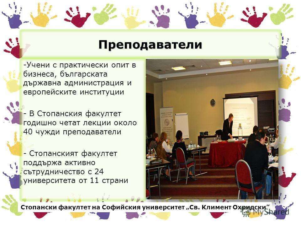 Преподаватели -Учени с практически опит в бизнеса, българската държавна администрация и европейските институции - В Стопанския факултет годишно четат лекции около 40 чужди преподаватели - Стопанският факултет поддържа активно сътрудничество с 24 унив