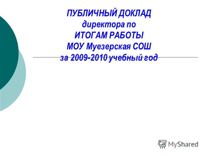 ПУБЛИЧНЫЙ ДОКЛАД директора по ИТОГАМ РАБОТЫ МОУ Муезерская СОШ за 2009-2010 учебный год