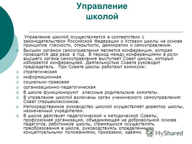 Управление школой Управление школой осуществляется в соответствии с законодательством Российской Федерации и Уставом школы на основе принципов гласности, открытости, демократии и самоуправления. Высшим органом самоуправления является конференция, кот