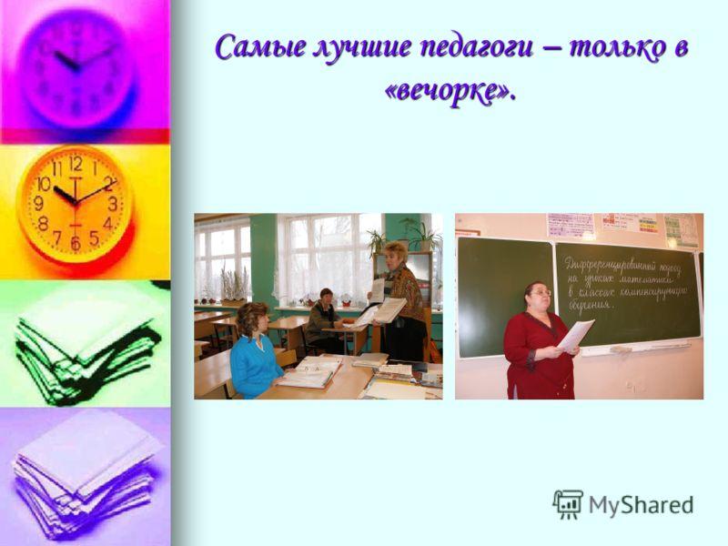 Самые лучшие педагоги – только в «вечорке».